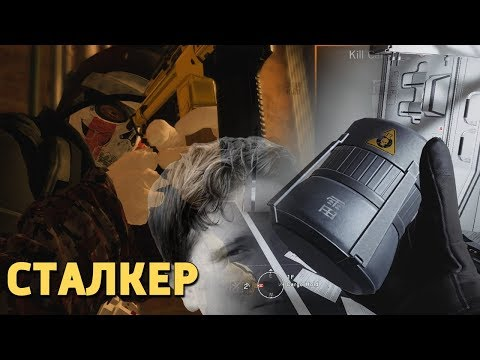Сталкер /Rainbow Six Siege