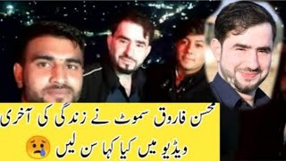 Volleyball Player Mohsin Farooq Samoot Last Video|Mohsin Smoot Murdered In Islamabad|Shooting player
