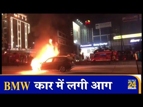 Maharashtra,Thane में BMW कार में लगी आग