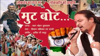 Mutt Bot Voting Song Kishan Mahipal