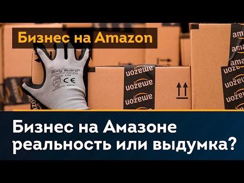 Как начать бизнес Амазоне. Бизнес на амазоне реальность?  / Амазон на миллион. Выпуск №2.