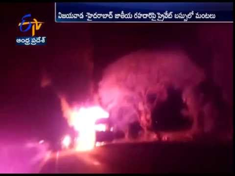 Privete Travel Bus Catches Fire Ai Keesara of Krishna: All Passengers Are Safe