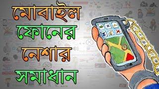 কীভাবে মোবাইল ফোনের আসক্তি কে নিয়ন্ত্রণ করা সম্ভব – Motivational Video in BANGLA