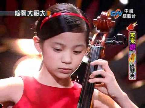 歐陽娜娜大提琴演奏魔女宅急便(修正版)