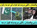 پاکستان په افغانستان راکتي بريدونه کوي افغا