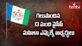 13 YSRCP Women MLAs Have Won  | hmtv