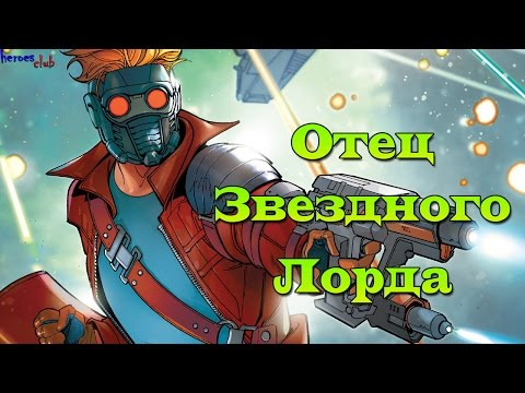 Отец Звездного Лорда, кто Он? Who is Star Lord's Father? Star Lord. Mister Knife.
