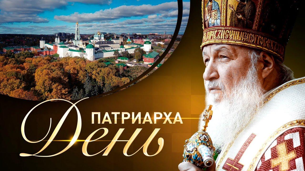 Проповедь Патриарха в пятницу первой седмицы Великого поста после Литургии в Троице-Сергиевой лавре