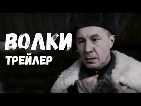 ТРЕЙЛЕР   ВОЛКИ
