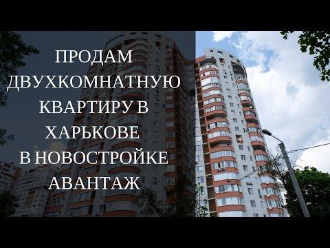 Купить квартиру в Харькове в новостройке на ул.Культуры 22Б Авантаж. Продажа недвижимости в Харькове