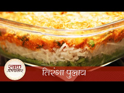 Tiranga Pulao- तिरंगा पुलाव - Indian Independence Day Special #recipe video