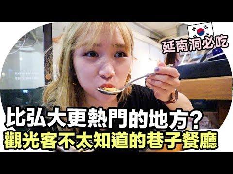 [Mira推薦必吃] 觀光客不知道? 現在韓國人都去延南洞約會了!比弘大更熱門的地方?  | Mira 咪拉