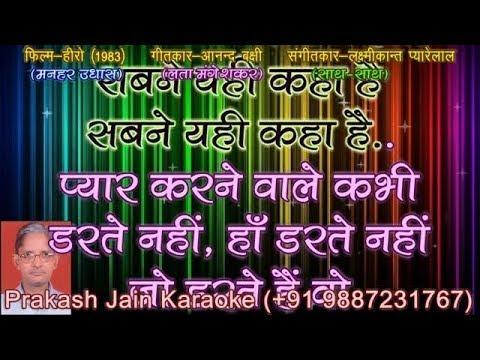 Pyar Karne Wale Kabhi Darte Nahi Karaoke Stanza-2, Scale-G# HIndi Lyrics By Prakash Jain