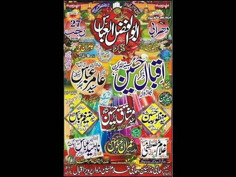 Live Majlis e Aza 27 Rajsb 2018 Dharabi chakwal