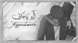 Aggressiveness-abdulrahman Mohammed & BTB اه ياجاني-عبدالرحمن محمد و