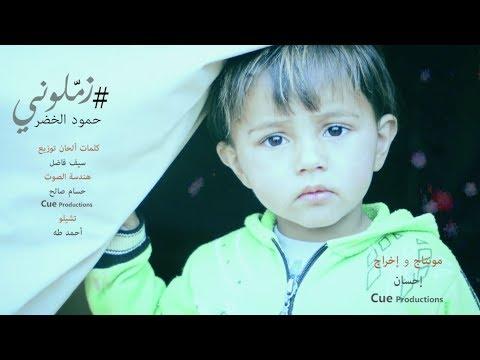 download lagu حمود الخضر - زملوني Humoo gratis