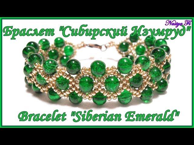 """Бисероплетение - Браслет из бисера """"Сибирский Изумруд"""" / DIY Bracelet """"Siberian Emerald"""" (eng)"""