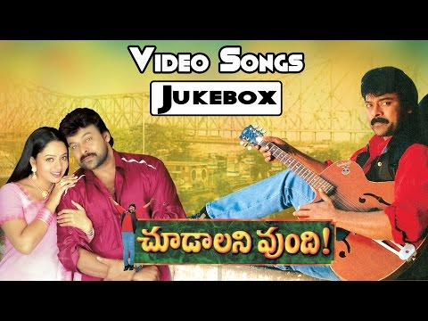 Choodalani Vundi Movie Video Songs Jukebox || Chiranjeevi  SoundaryaAnjala...