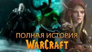Полная История Warcraft (Игрофильм в хронологии)