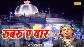 Superhit Qawwali - रूबरू ए यार Rubaru E Yaar | Anwar Jani | Islmic Full Video Songs | Chanda Video