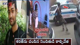 శరత్ను చంపిన నిందుతుడి కాల్చివేత | Indian Student Sharath Koppu Incident