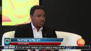 Ebs Sport -   Ethiopian Premier League  Highlights and News