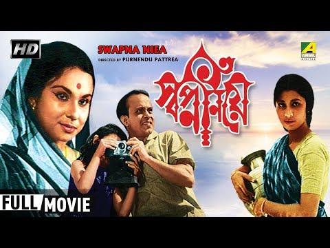 Swapna Niea | স্বপ্ন নিয়ে | Bengali Movie | Madhabi Mukherjee