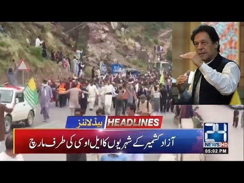 News Headlines | 5:00pm | 6 Oct 2019 | 24 News HD