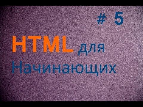 HTML для начинающих - Урок №5 - Ссылки - тег A