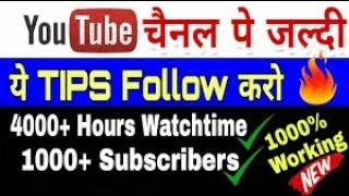 How to get 4000 hours Watch time & 1000 subscribers Quickly on Youtube Channel ! SD Super Minds