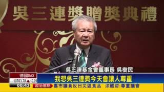 吳三連獎頒獎 陳建仁肯定文化貢獻-民視新聞