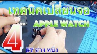 เทคนิคเปลี่ยนกระจก Apple Watch S4 แบบยกหัว ง่ายๆ By ช่าง หนึ่ง Smile it service