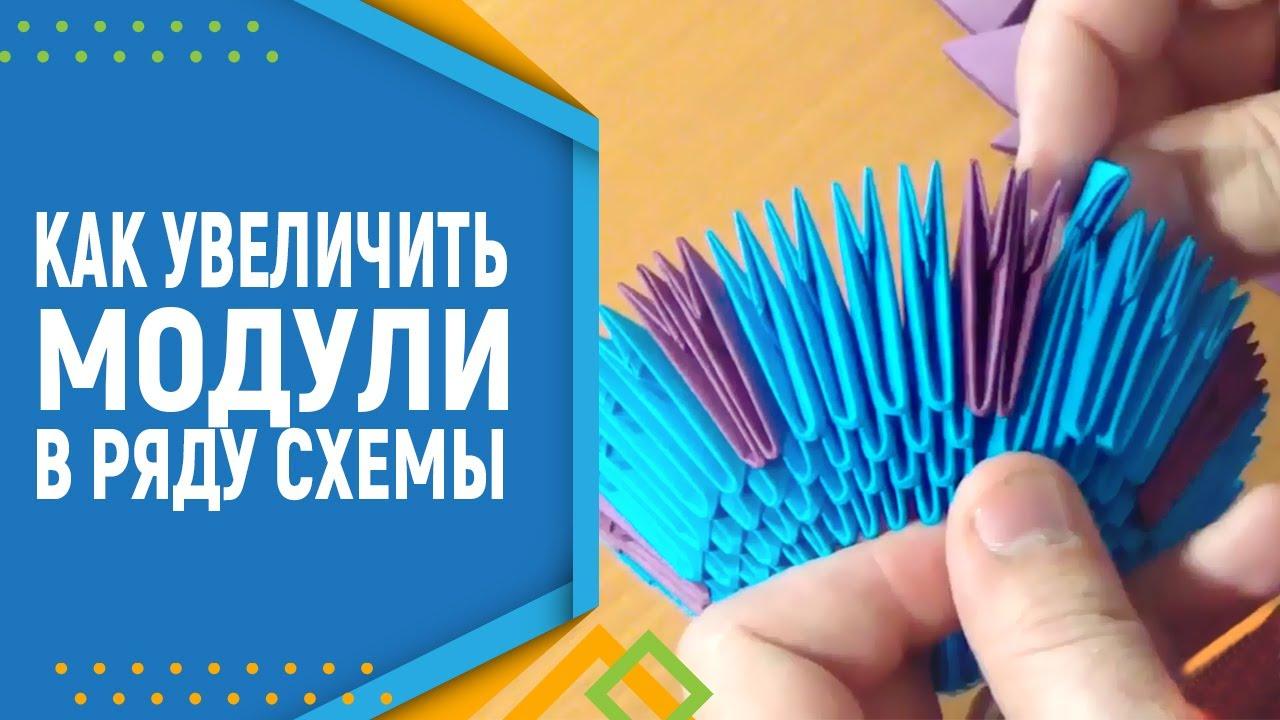 Как увеличить модули в ряду. Модульное оригами. - YouTube
