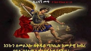 Who is Saint MIcheal? by Dr kesis Zebene Lemma