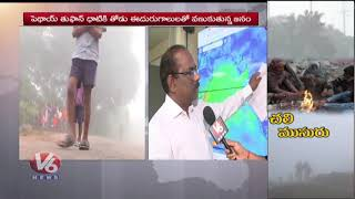 IMD Director YK Reddy Face To Face Over Cyclone Phethai Effect In AP and Telangana States