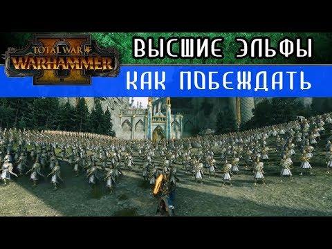 🇷🇺 Высшие Эльфы Как побеждать за них в Total War Warhammer 2 перевод на русский