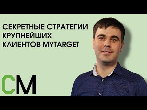 Секретные стратегии крупнейших клиентов myTarget. Денис Елкин