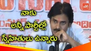 Pawan Kalyan about Political Leaders Relationship JanaSena Meeting Karimnagar