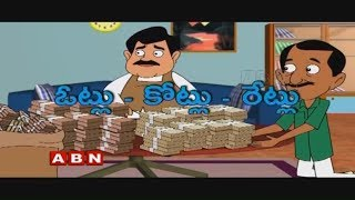 Vote for Note | Political Leaders Ready for Elections with money | No Comment