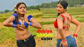 Dehiya Khojata Suter - Pravin Kumar | New Bhojpuri Songs - 2016 HD VIDEO