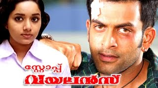 Malayalam Full Movie Stop Violence | Malayalam Full Movie New Releases [HD]