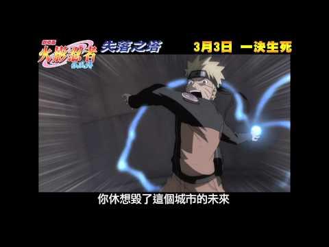 《火影忍者疾風傳:失落之塔》HK TRAILER