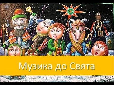 Старый Новый год 🎄 Подборка праздничной музыки 2018