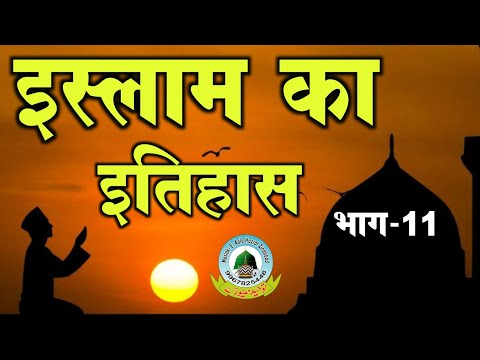 Tarikh-E-Islam Part 1120