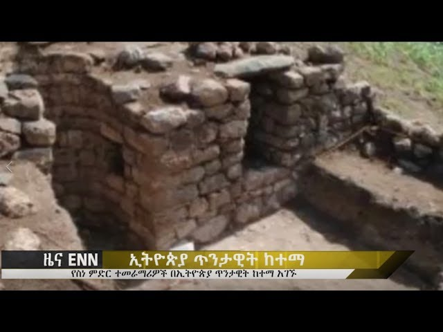 Ethiopia: Ancient City Was Found In Eastern Part Of Ethiopia   - ENN News