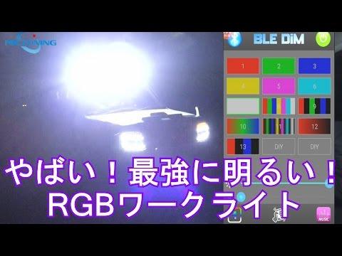 四駆乗りオススメ!最強180w爆光 RGB LEDワークライト!スマホで操作できちゃいます!ジムニーに取り付け!