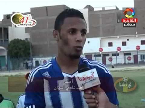 تقرير مباراة الأقصر وأسوان - محمد عبد اللطيف الصغير