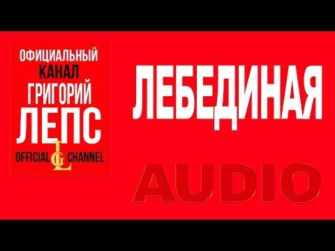 Григорий Лепс - Лебединая (Official Audio)