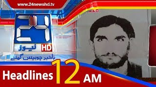 News Headlines | 12:00 AM | 15 January 2018 | 24 News HD