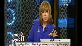 #هنا_العاصمة | مجهولون يطلقون النار على مجموعة أمنية مترجلة في شارع جامعة الدول العربية